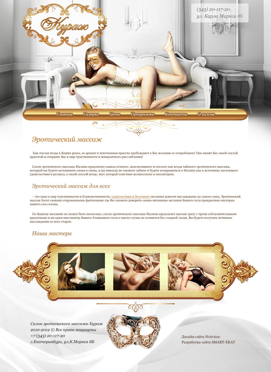 eroticheskiy-massazh-v-ulan-ude