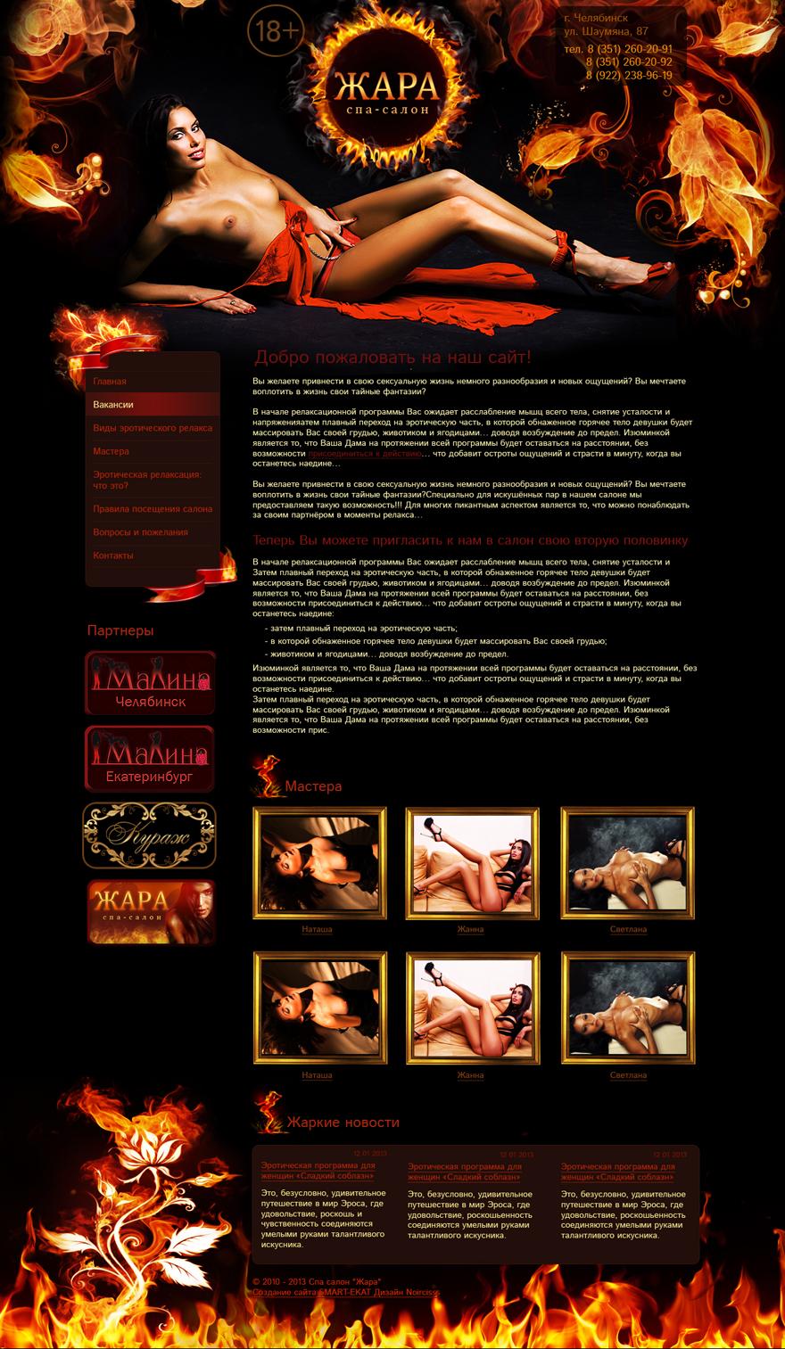 Эротический сайт контакт 12 фотография