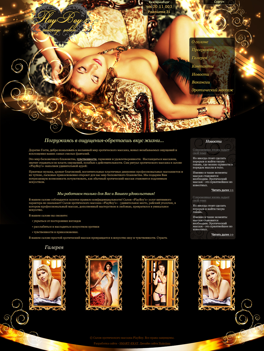 eroticheskiy-massazh-aura