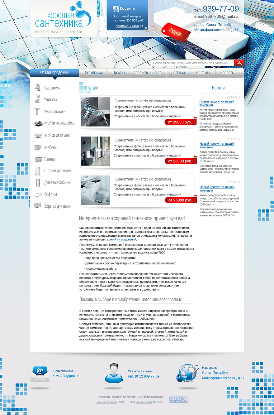 Магазин сантехники каталог товаров - bdb99