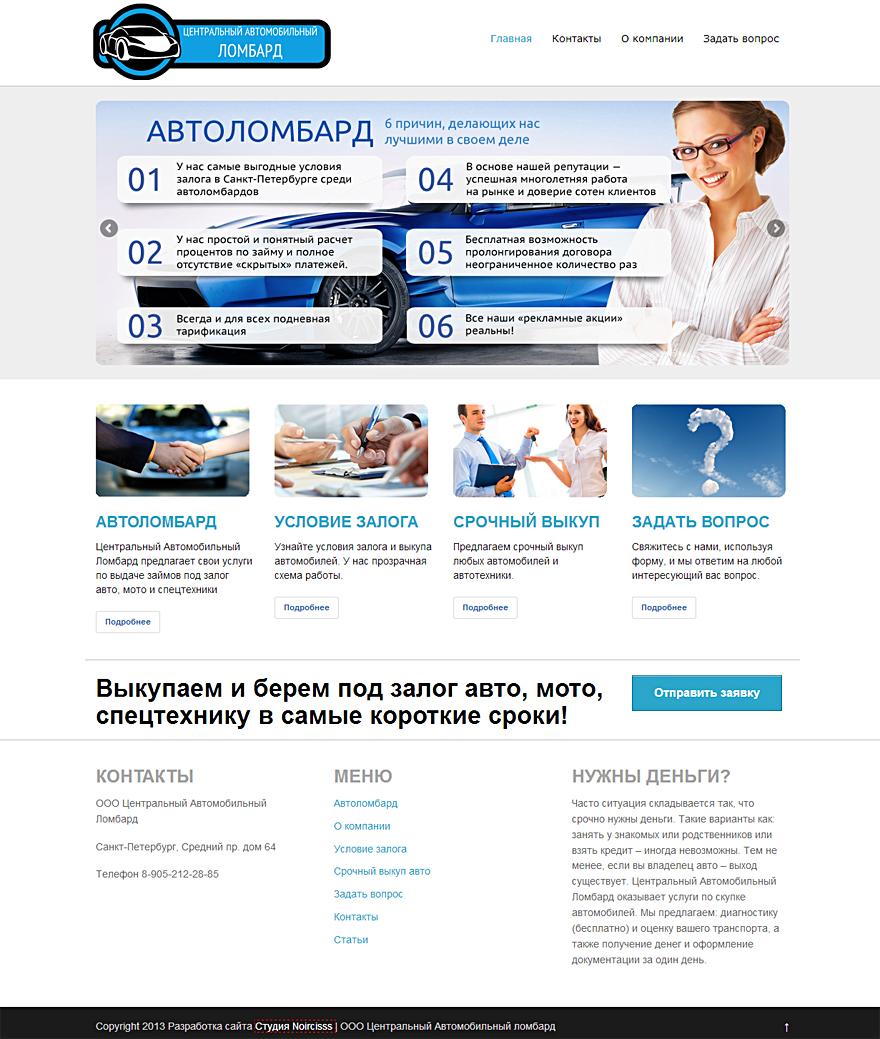 разработка сайта с адаптивным дизайном для автоломбарда