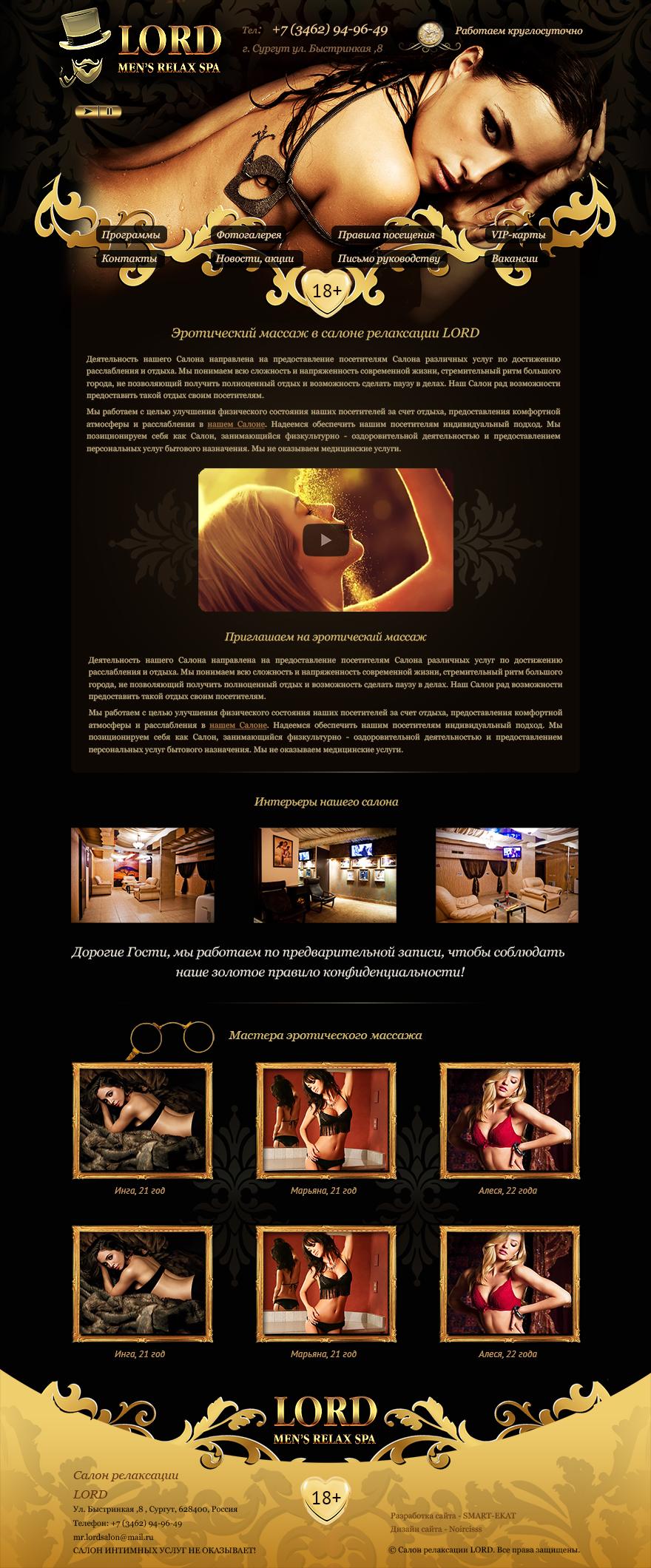 разработка дизайна для салона эротического массажа LORD
